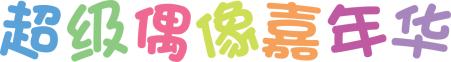 ALL JAPAN IDOL FESTIVAL 超级偶像嘉年华