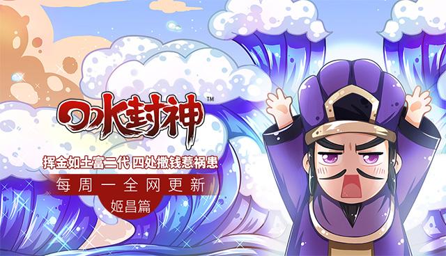 口水三国 姬昌 周文王