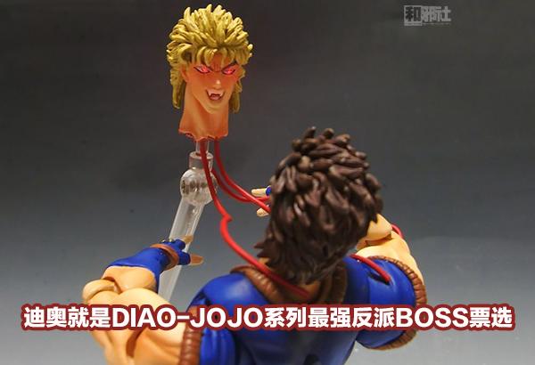 迪奥 JOJO 反派BOSS