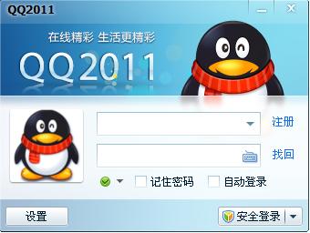 QQ2011登录框