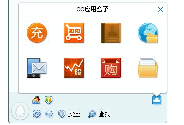 QQ应用盒子