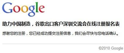 谷歌出口客户深圳交流会