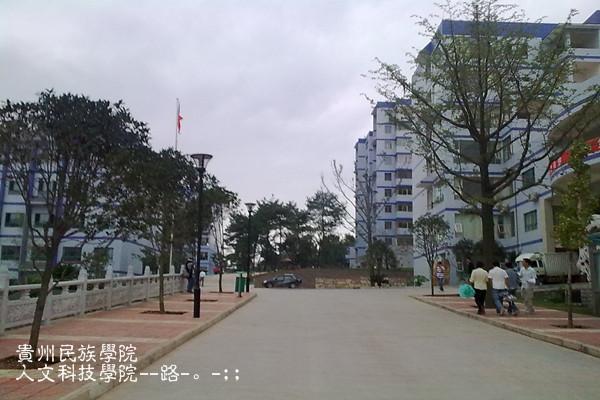 贵州民族大学人文科技学院大学生论坛 powered by discuz-贵州民族