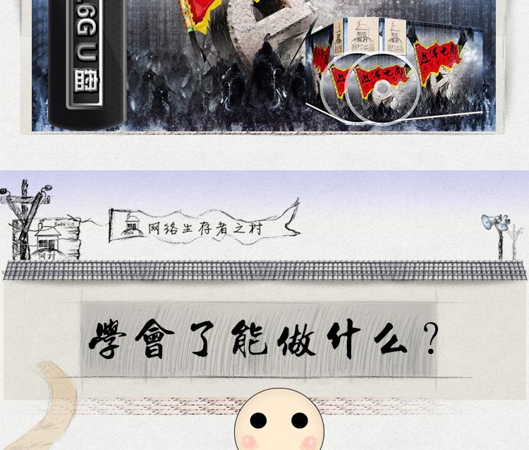 网村教程-描述_02