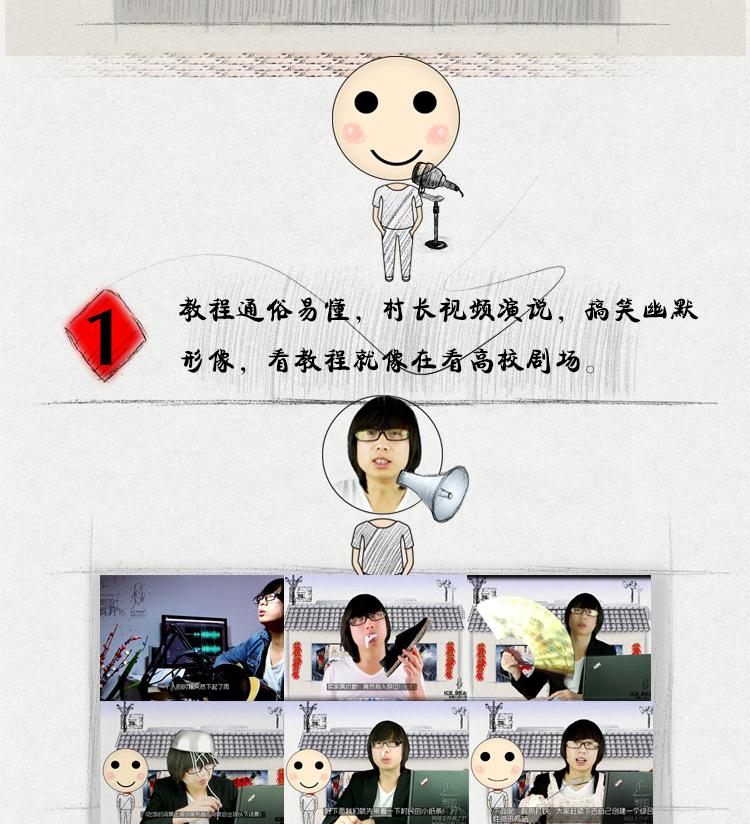 网村教程-描述_08