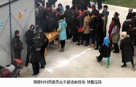荆房村选举现场