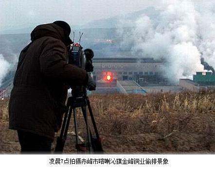 赤峰铜厂偷排毒烟