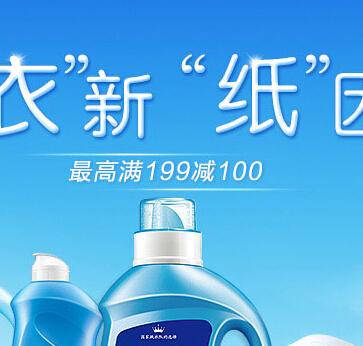"""京东商城:蓝月亮、心相印万众""""衣""""新,""""纸""""因有你 满199立减100元"""