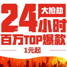 一号单:5.21爆团节24小时百万top包括大抢劫 1元起