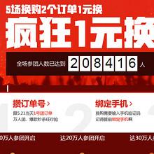 促销活动:1号店 521爆团节 1元换购+ 爆款团购