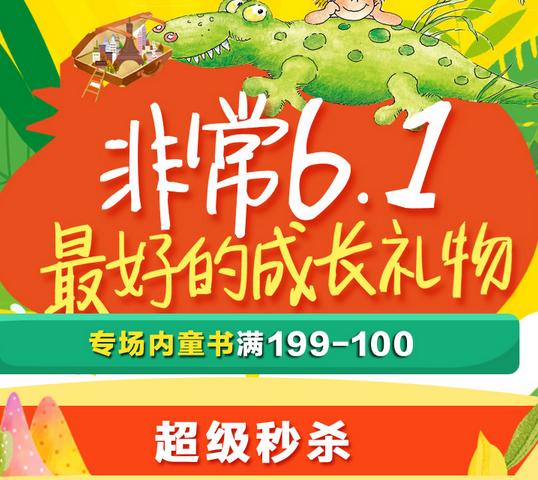 京东商城:6.1儿童节儿童图书满199元立减100