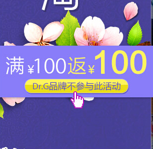 嗨淘网:世界那么大 韩国淘一淘满100元返100 全场4折起