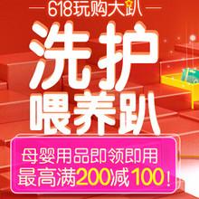 【京东商城618玩购大趴】母婴用品洗护喂养趴满200元立减100
