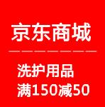 京东:联合利华家族超值环保洗护用品套装 满150减50