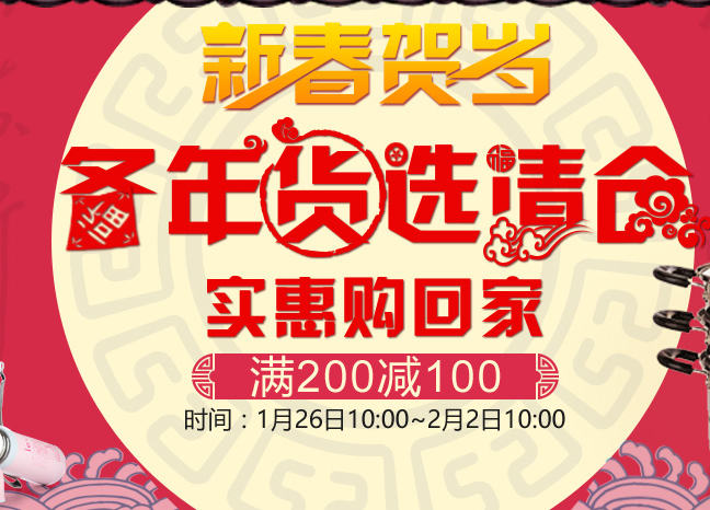 京东商城26-2月2号家具类目年货清仓 满200减100