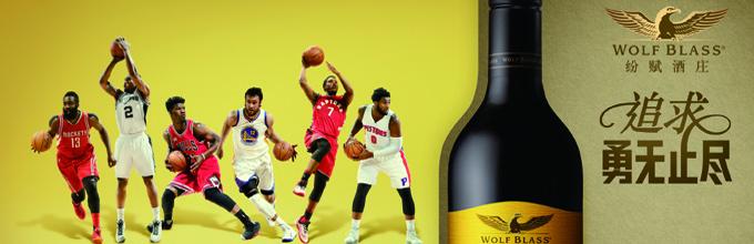 纷赋酒庄(Wolf Blass)携手NBA揭秘冠军之路