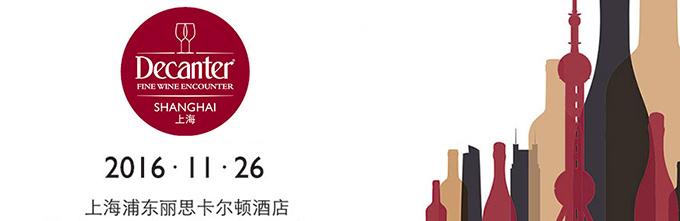 全球著名酒庄齐聚 Decanter 醇鉴上海美酒相遇之旅