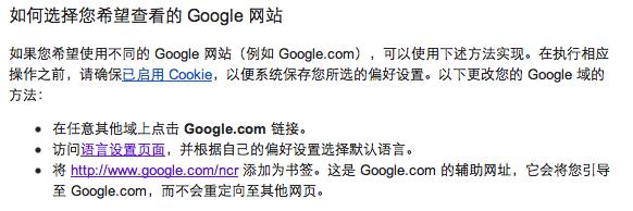 Google.com会自动将我转至Google的其他网站