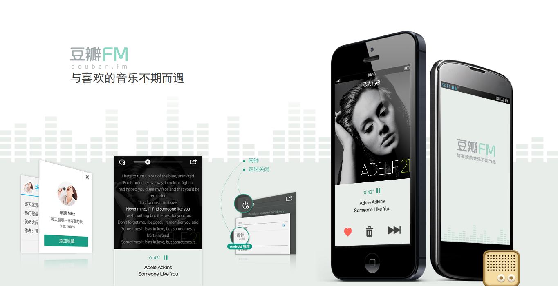 Douban FM V3.0