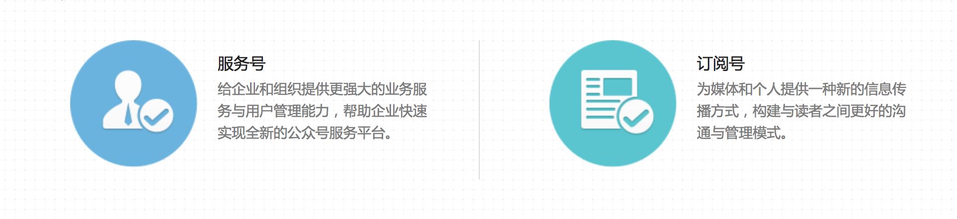微信公众平台服务号和订阅号的区别