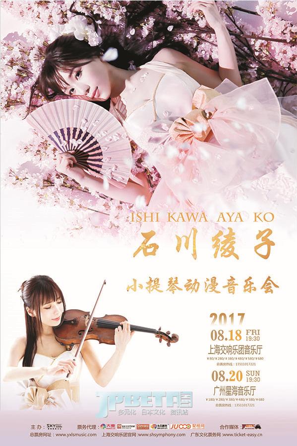 这个夏天,日本小提琴女神石川绫子,来到中国与你一起开启动漫音乐之旅!