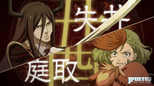 2017年10月新番扫雷(1),十二生肖再开厮杀大战