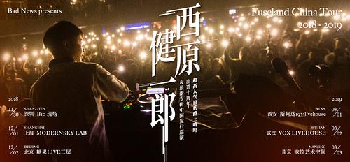 超高人气日系爵士嘻哈 西原健一郎 出道十周年&最新专辑中国发行巡演