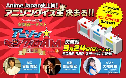 谁才是名符其实的动漫高手?AnimeJapan 2019动漫歌曲问答王海选启动