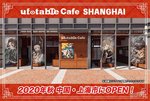 突然就来了,ufotable Cafe上海店今年秋季开业,首发《鬼灭之刃》