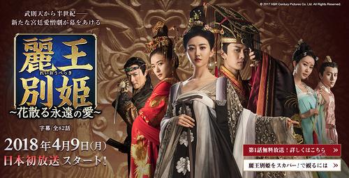 突然变成《武则天》续集?!古装剧《大唐荣耀》4月日本开播