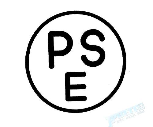 安全第一,日本移动电源并入PSE认证