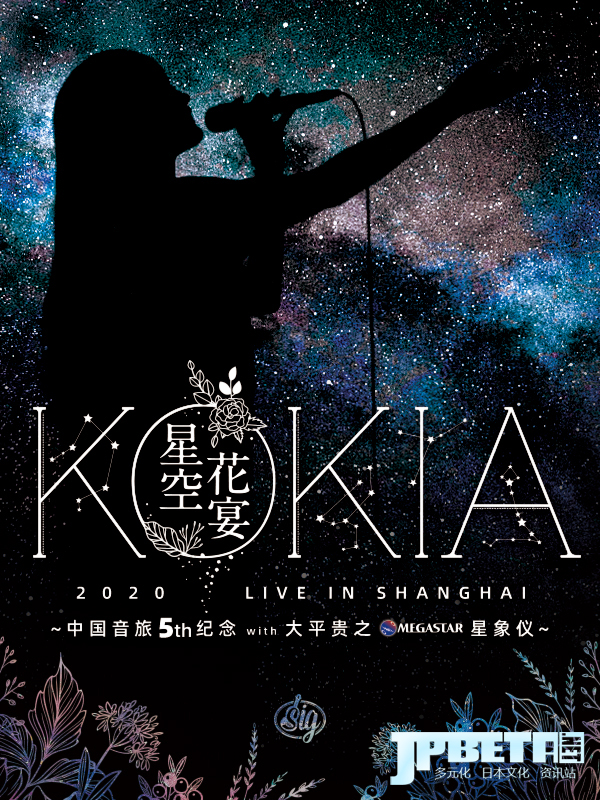 KOKIA星空花宴 ~中国音旅5th纪念with大平贵之星象仪~