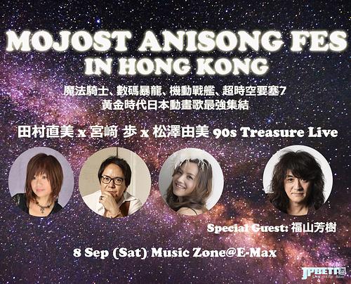 四大动漫歌手两晚倾力演出,《MOJOST ANISONG FES》&《福山芳樹 LIVE TOUR 2018》香港站