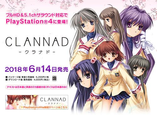 催泪神游《CLANNAD》归来,1080P分辨率移植PS4