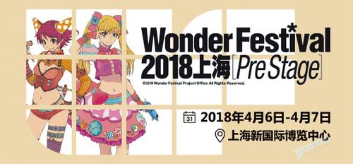 大咖集郵第一枚,日本「科幻軍事之父」橫山宏確認出席Wonder Festival上海