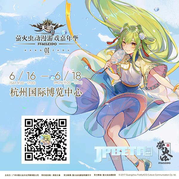 倒计时1个月!端午杭州萤火虫漫展全明星重磅首宣
