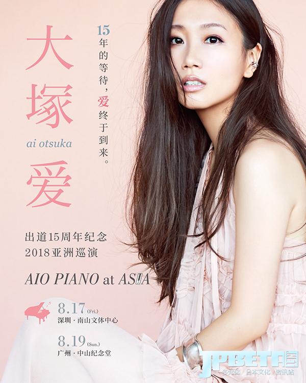 15年的等待,終于到來——大塚愛2018亞洲巡演AIO PIANO at ASIA