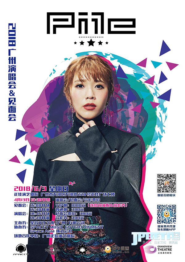 全力以赴追逐音乐梦,Pile 2018广州演唱会&见面会公演决定