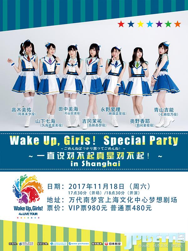 日本知名声优组合Wake Up,Girls!首次海外专场演出!