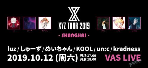 XYZ TOUR 2019開啟滬、港兩處公演