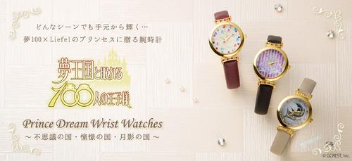 不只在梦王国里当公主,《梦王子100》礼品手表抢滩圣诞节