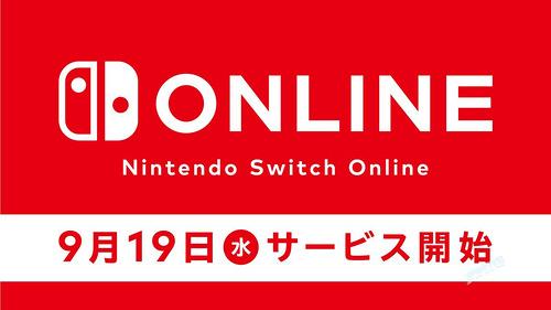 任天堂Nintendo Switch Online 9月19日上线,2400日元包年