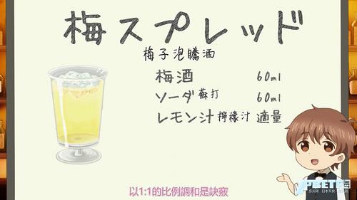 [UHA-WINGS][Osake wa Fuufu ni Natte Kara][01][720p][BIG5].mp4_20171022_224718.862.jpg