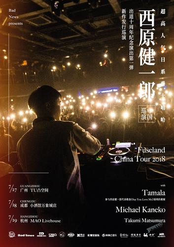 超高人气日系爵士说唱,西原健一郎出道10周年中国巡演第一发