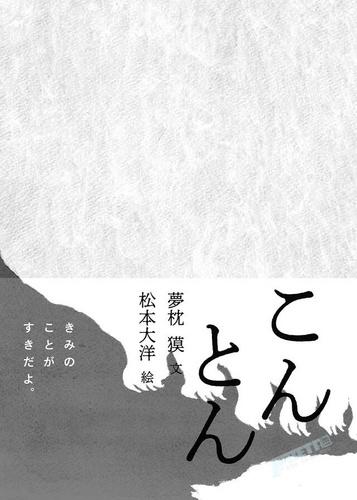 松本大洋绘本第三册,《阴阳师》作者夢枕獏来讲讲《混沌》的故事