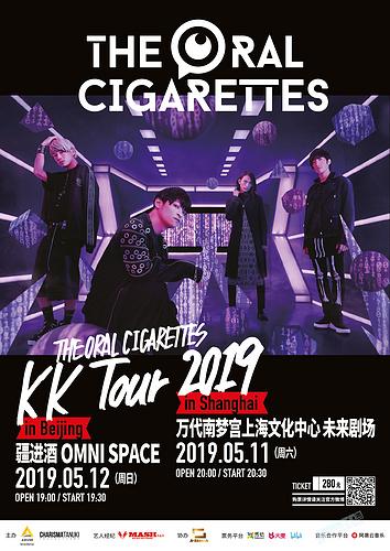 日本最红的年轻摇滚乐队THE ORAL CIGARETTES上海站和北京站全面启动
