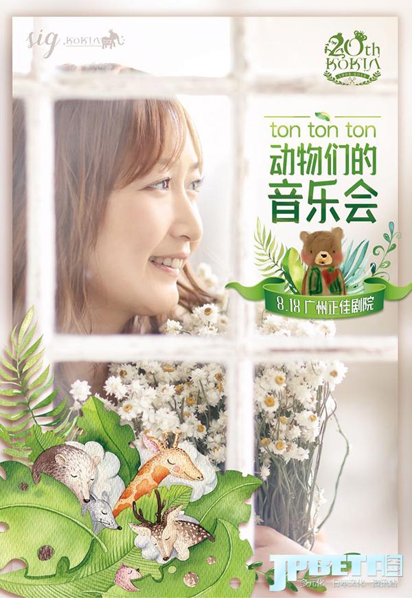 ton ton ton~KOKIA 2018动物们的音乐会