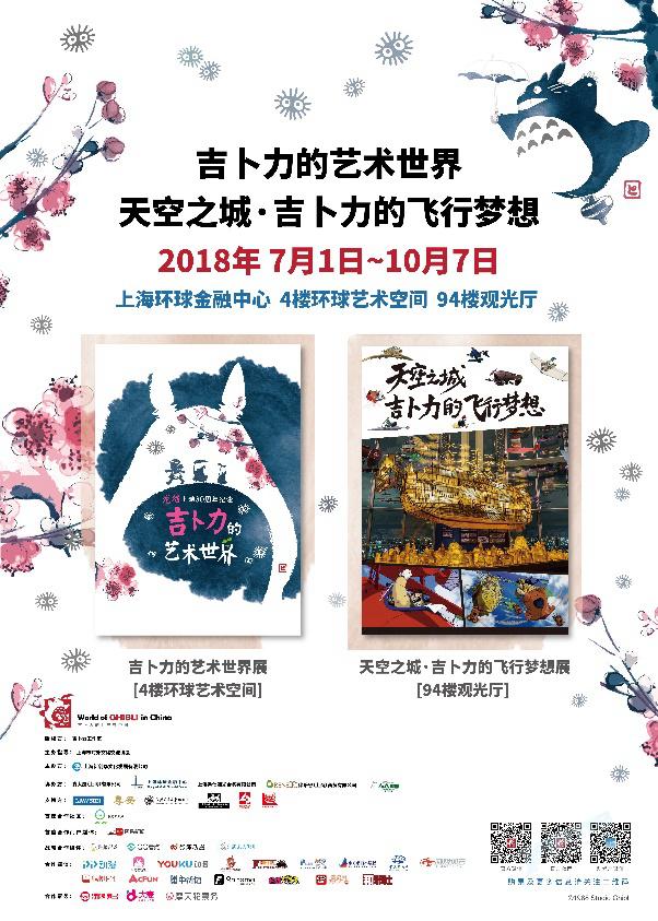 大飞艇!猫巴士!吉卜力大展首次登陆中国,身临其境宫崎骏的动画世界
