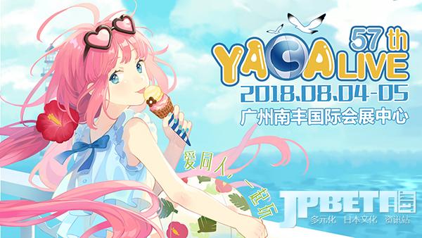 YACA57live——在盛夏来一场美好的邂逅吧!