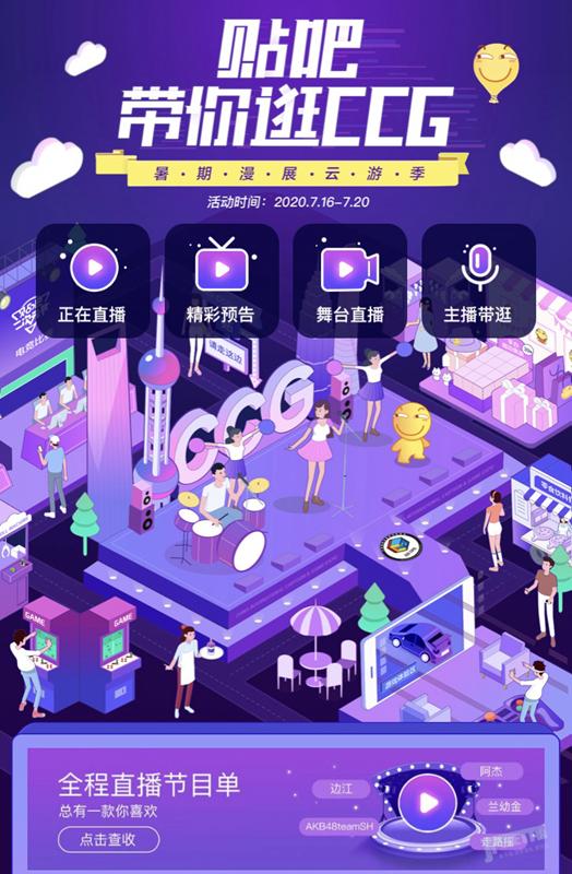 LIVE丨多视角云逛CCG EXPO 2020,尽在贴吧直播!